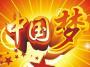 我的中国梦演讲稿范文 我的中国梦演讲稿