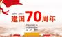 2019庆祝新中国成立70周年作文 庆祝新中国成立70周年的征文
