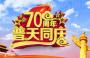 庆祝70周年征文精选 庆祝祖国70周年征文