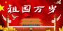 新中国成立70周年作文 新中国成立70年征文