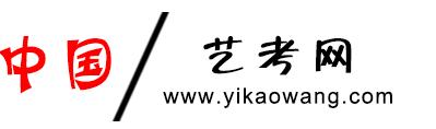 中国艺考网