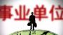 南京部分事业单位招446人