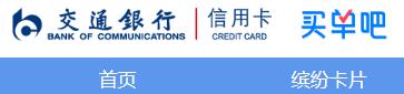 交通银行信用卡积分兑换商城