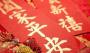 春节习俗作文