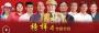榜样4人物介绍