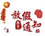 春节放假通知 春节放假安排