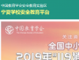 宁夏安全教育平台登录入囗