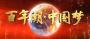 百年潮中国梦观后感