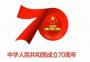 新中国成立七十周年作文