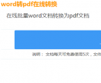 word怎么改成pdf格式