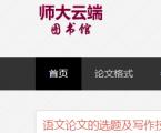 师大云端中国知网免费入口