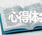 收看《齐鲁大讲坛——开学第1讲》小学生观后感5篇精选