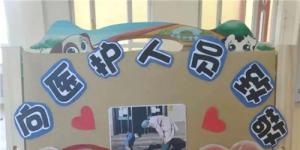 关于幼儿园防疫环创5个