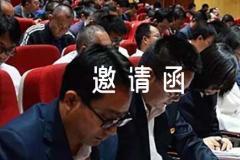 2021医学学术会议邀请函【九篇】