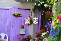 成功人士创业经典语录励志【4篇】
