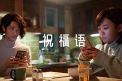2021年重阳节快乐的祝福语短信范文(精选12篇)