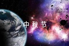 小学生中秋节活动方案2021年4篇