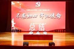 2021年国庆节主题活动总结(通用19篇)